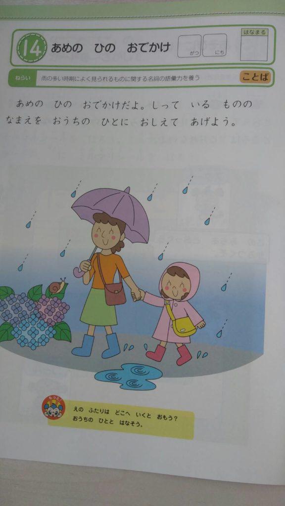 雨の日のおでかけ