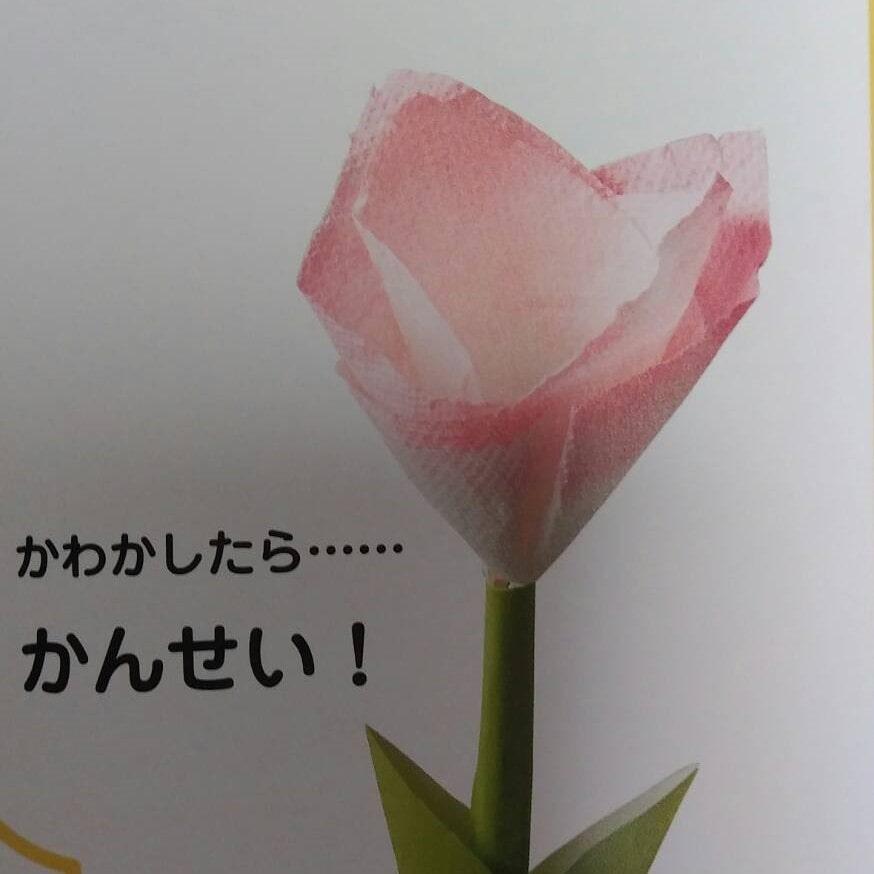 実体験では紙を染めて花を作る