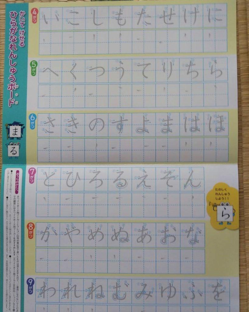 Z会年中書いて消せる平仮名練習ボード