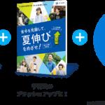 Z会中学「夏伸びキャンペーン」