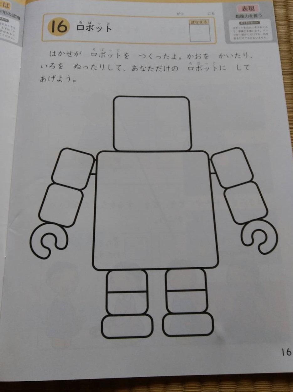 あなただけのロボットにして