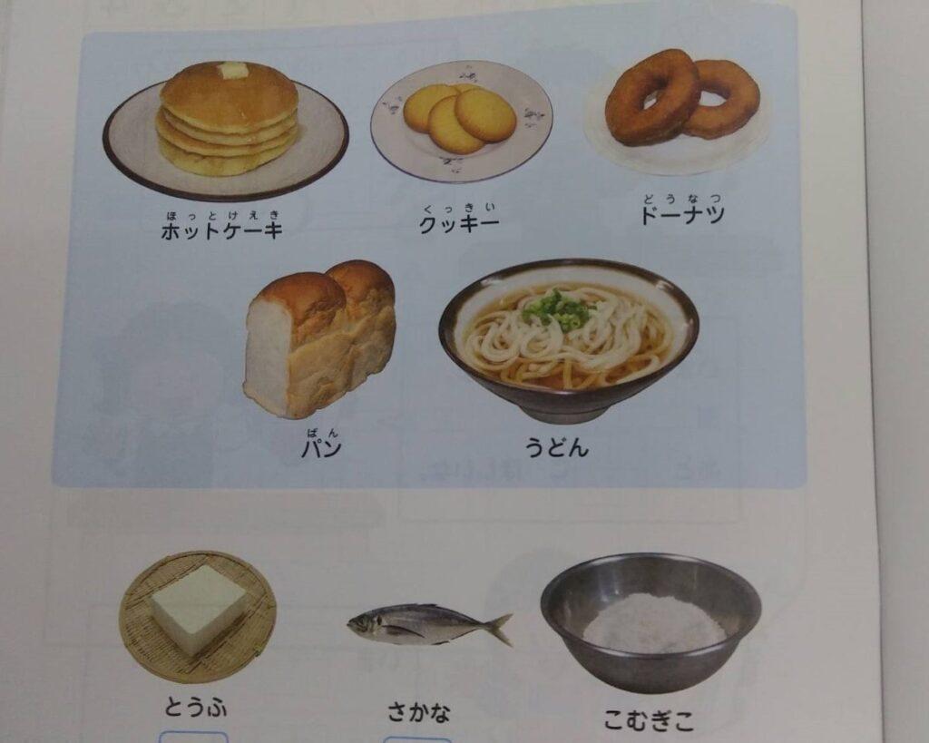 小麦粉からできている加工食品カタカナ