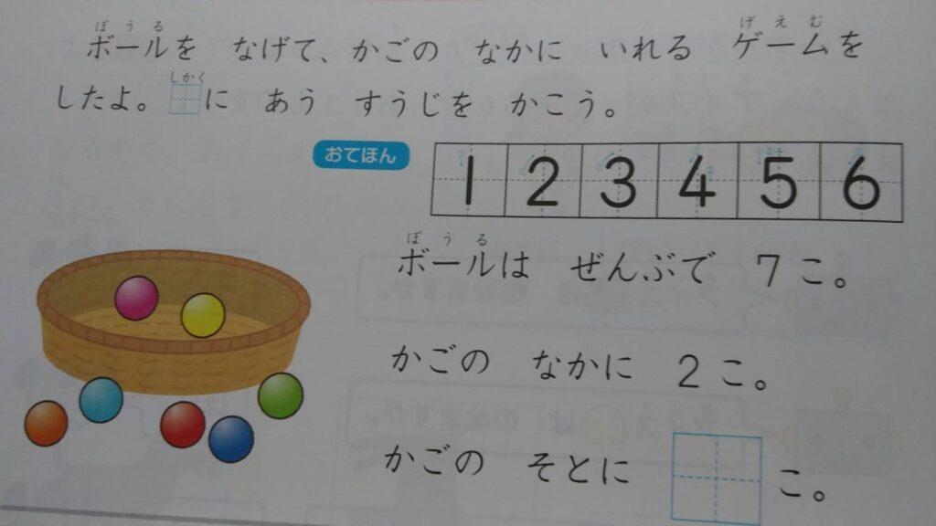 Z会年長さん入学準備(足し算、引き算の基礎づくり)