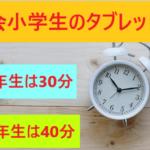 時計Z会タブレット