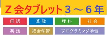 Z会小学生3年~6年タブレット教科